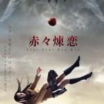 映画「赤々煉恋」 上映イベント